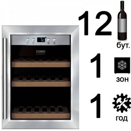 Racitor Vinuri Caso WineSafe 12 Classic 60W 12 sticle otel inoxidabil
